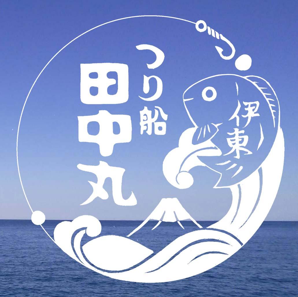 伊東 つり船 田中丸